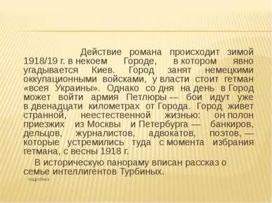 Действие романа происходит зимой 1918/19г.внекоем Городе, вкотором явно у...