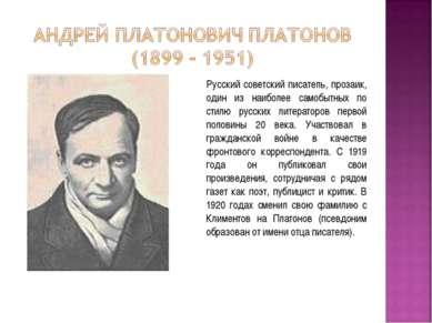 Русский советский писатель, прозаик, один из наиболее самобытных по стилю рус...