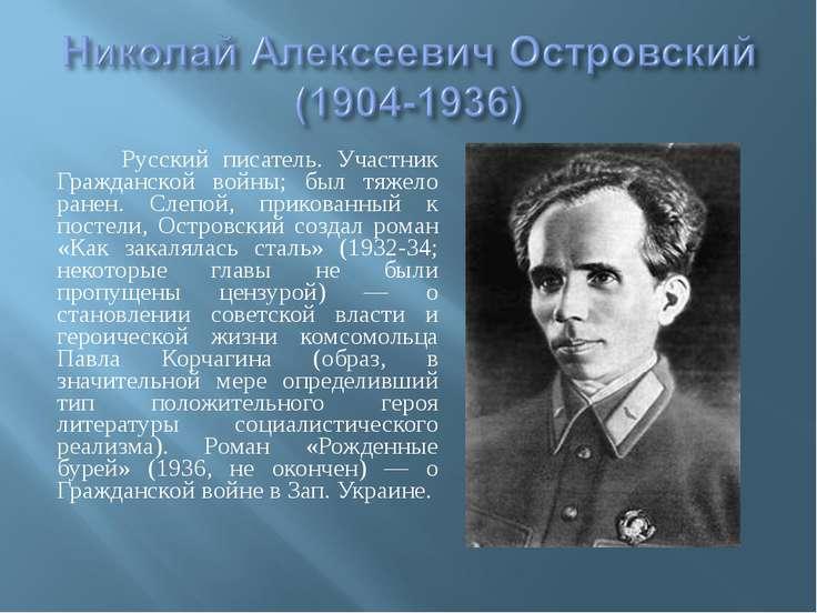 Русский писатель. Участник Гражданской войны; был тяжело ранен. Слепой, прико...