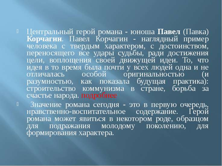 Центральный герой романа - юноша Павел (Павка) Корчагин. Павел Корчагин - наг...