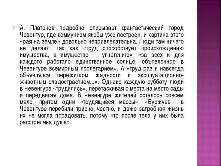 А. Платонов подробно описывает фантастический город Чевенгур, где коммунизм я...