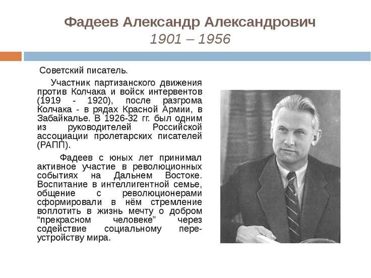 Фадеев Александр Александрович 1901 – 1956 Советский писатель. Участник парти...
