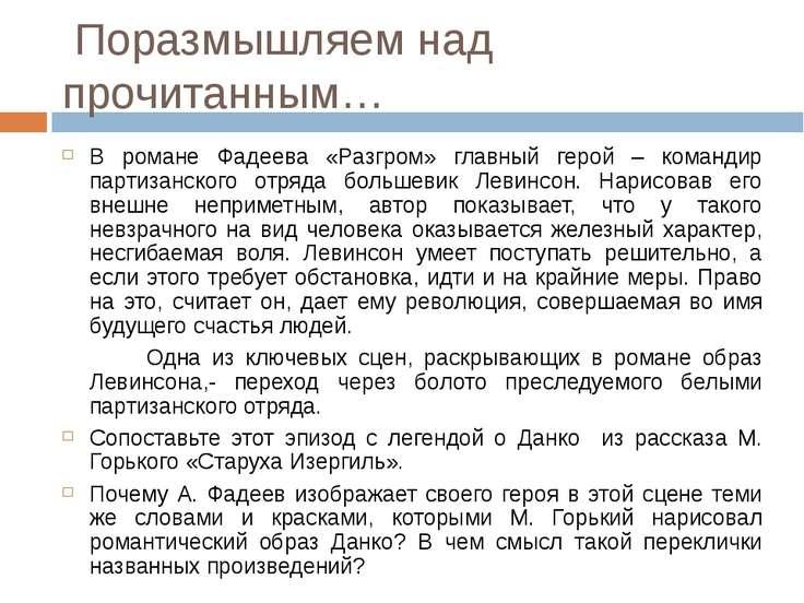 Поразмышляем над прочитанным… В романе Фадеева «Разгром» главный герой – кома...