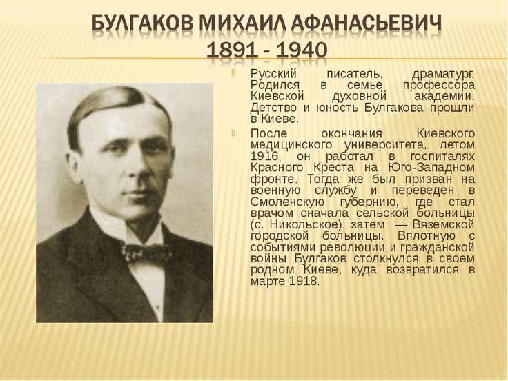Русский писатель, драматург. Родился в семье профессора Киевской духовной ака...