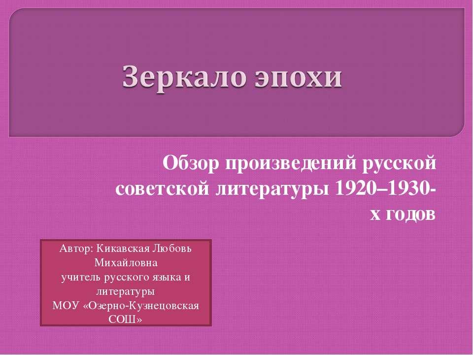 Обзор произведений русской советской литературы 1920–1930-х годов Автор: Кика...