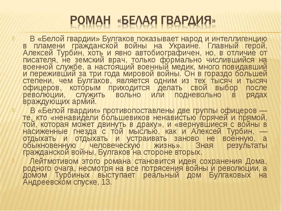 В «Белой гвардии» Булгаков показывает народ и интеллигенцию в пламени граждан...