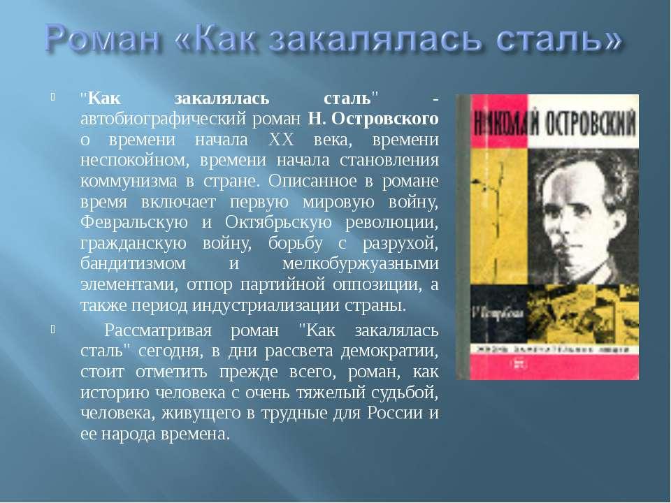 """""""Как закалялась сталь"""" - автобиографический роман Н.Островского о времени на..."""