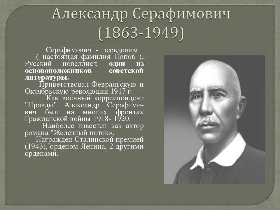 Серафимович - псевдоним ( настоящая фамилия Попов ). Русский новеллист, один ...