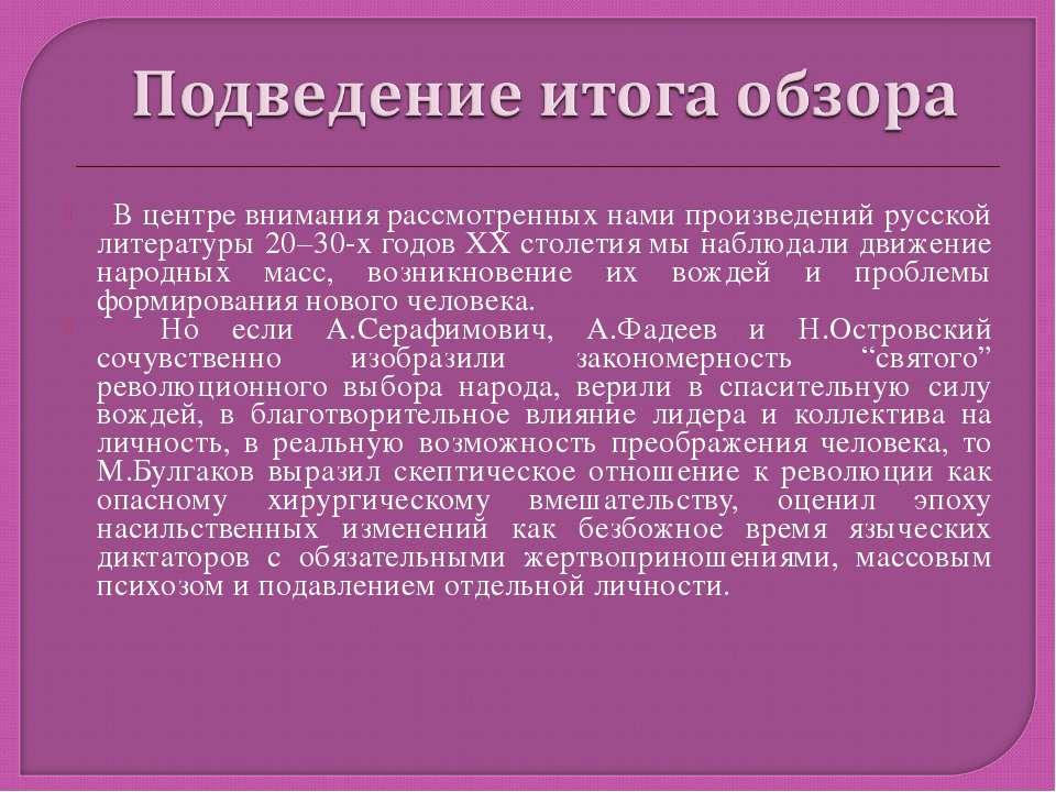 В центре внимания рассмотренных нами произведений русской литературы 20–30-х ...