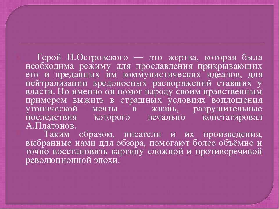 Герой Н.Островского — это жертва, которая была необходима режиму для прославл...