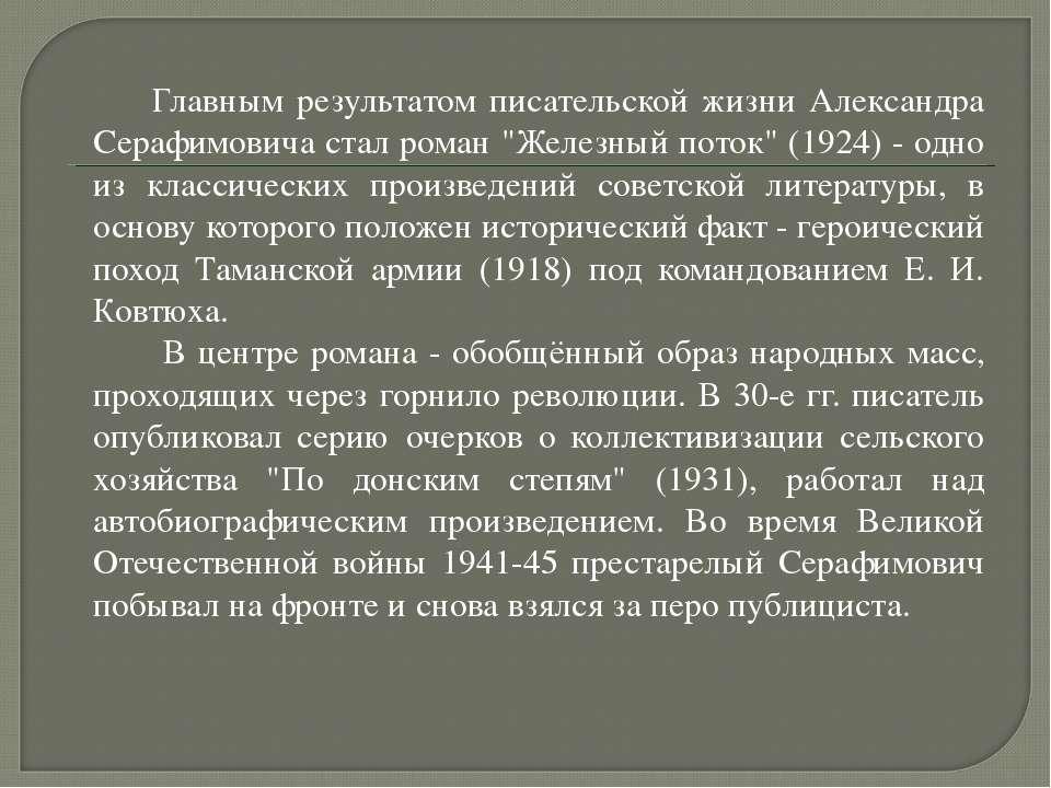 """Главным результатом писательской жизни Александра Серафимовича стал роман """"Же..."""