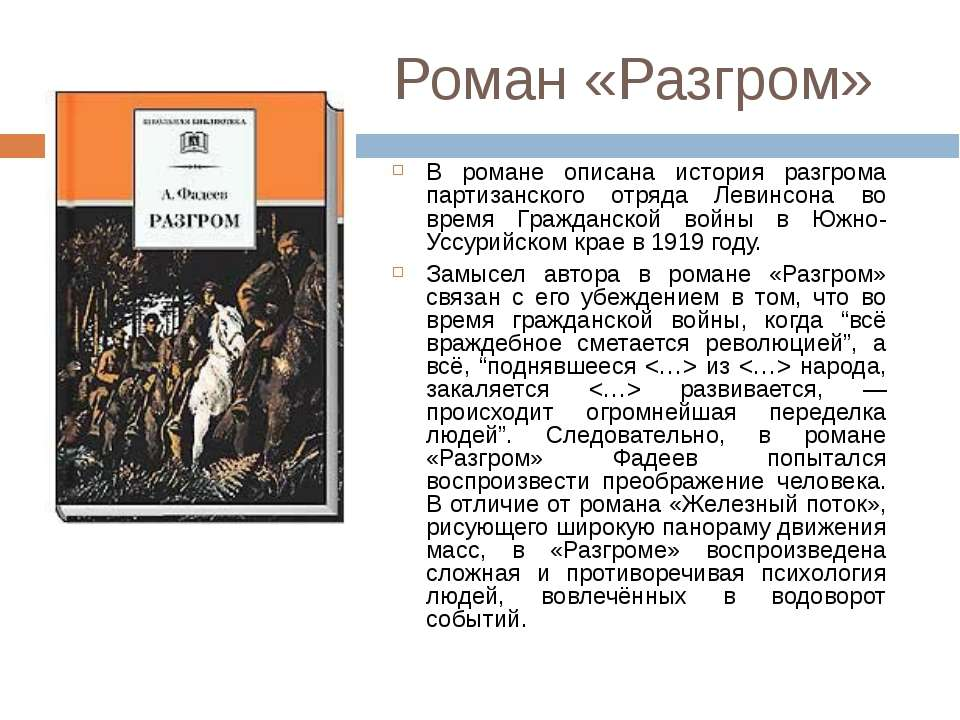 В романе описана история разгрома партизанского отряда Левинсона во время Гра...