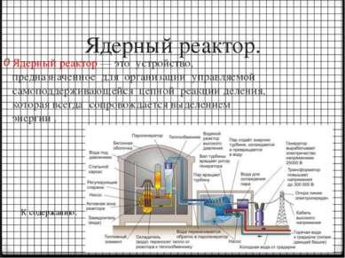 Остаточное тепловыделение. Важной проблемой, непосредственно связанной с ядер...