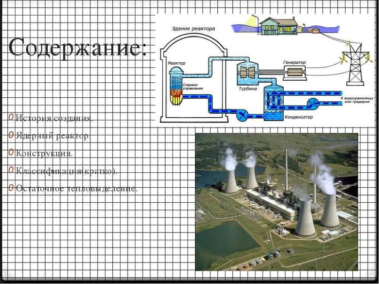 Ядерный реактор. Ядерный реактор — это устройство, предназначенное для органи...