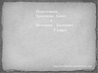 Подготовили: Храпонова Алина и Шохирева Екатерина 5 класс http://ru.wikipedia...