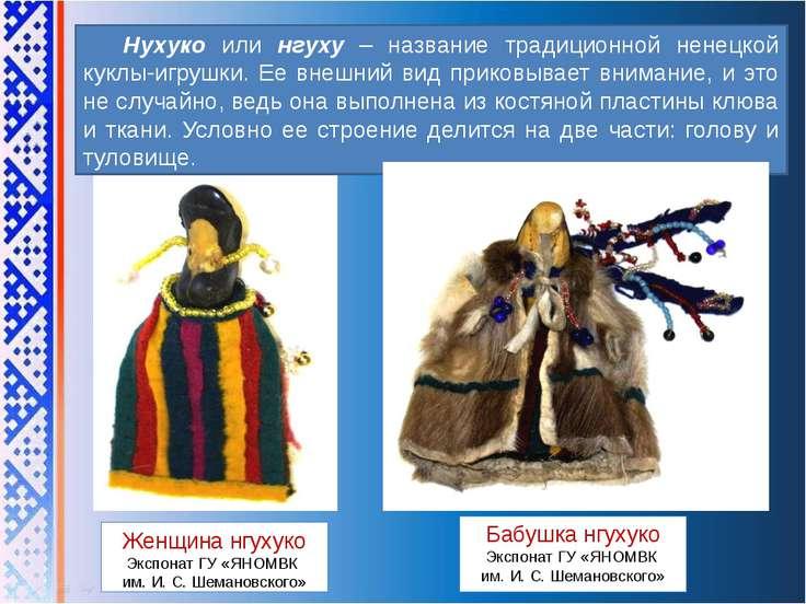 Нухуко или нгуху – название традиционной ненецкой куклы-игрушки. Ее внешний в...