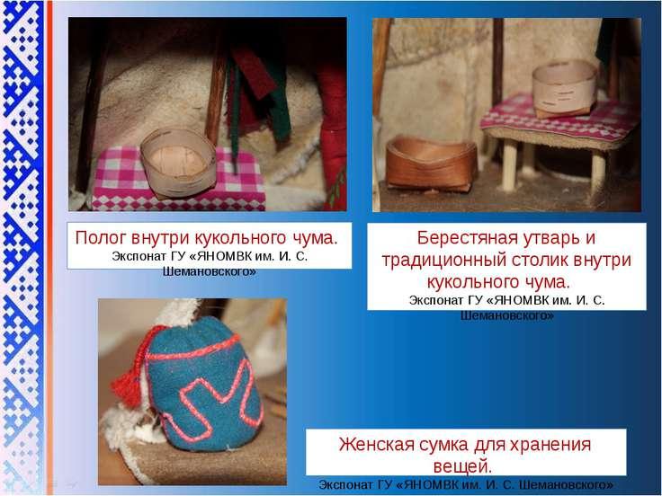 Женская сумка для хранения вещей. Экспонат ГУ «ЯНОМВК им. И. С. Шемановского»...