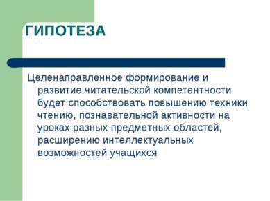 ГИПОТЕЗА Целенаправленное формирование и развитие читательской компетентности...