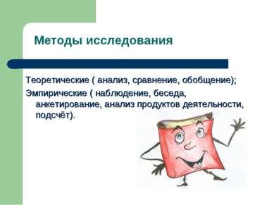 Методы исследования Теоретические ( анализ, сравнение, обобщение); Эмпирическ...