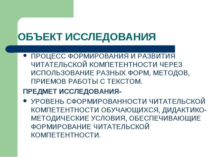 ОБЪЕКТ ИССЛЕДОВАНИЯ ПРОЦЕСС ФОРМИРОВАНИЯ И РАЗВИТИЯ ЧИТАТЕЛЬСКОЙ КОМПЕТЕНТНОС...