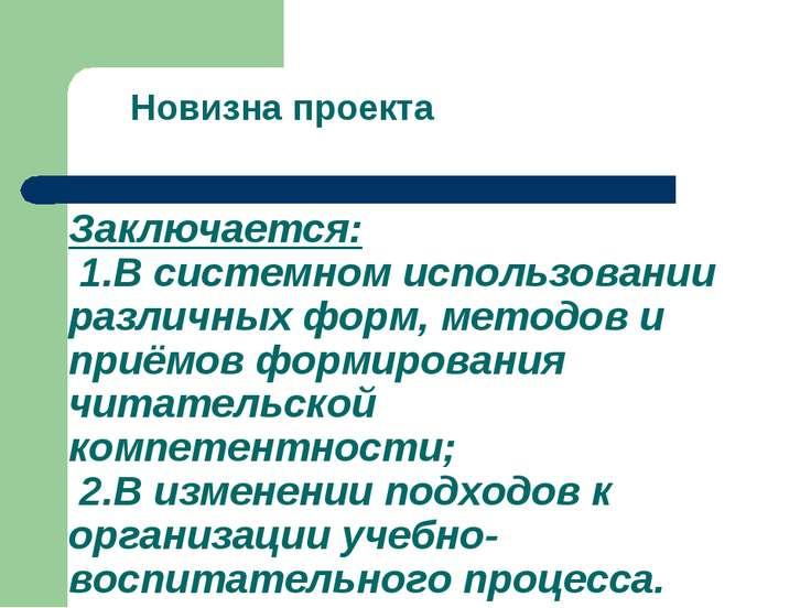 Заключается: 1.В системном использовании различных форм, методов и приёмов фо...
