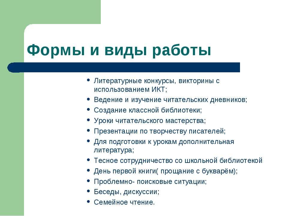 Формы и виды работы Литературные конкурсы, викторины с использованием ИКТ; Ве...