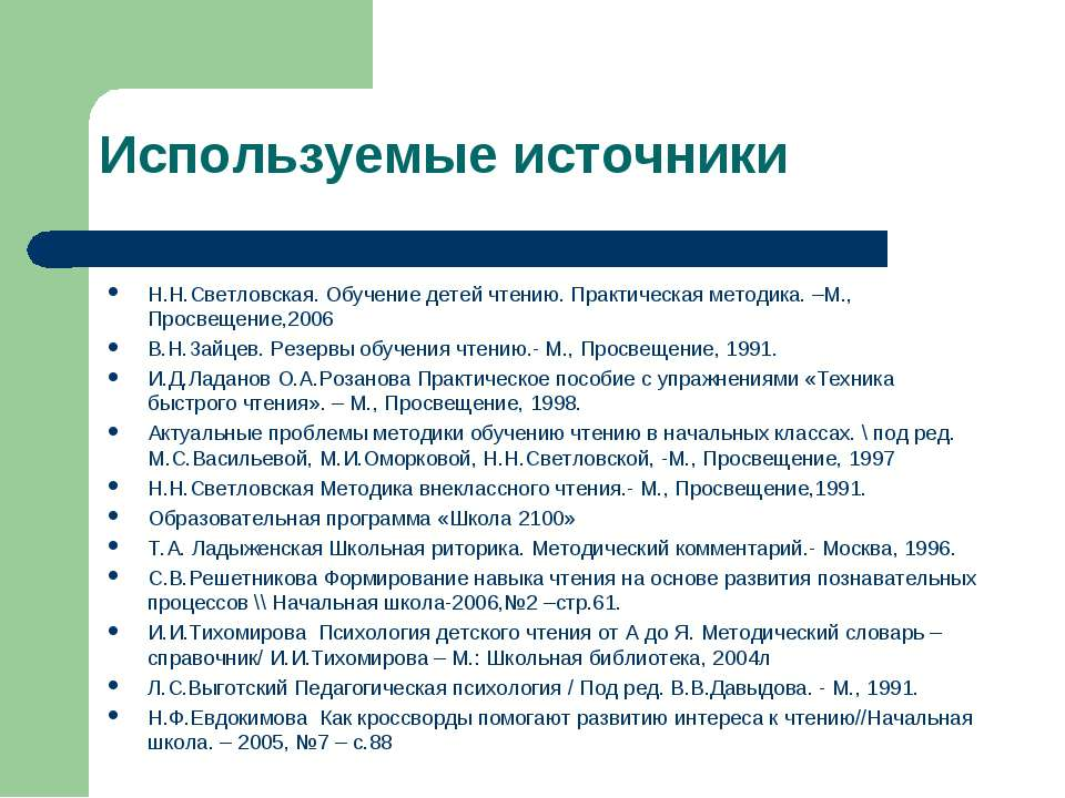 Используемые источники Н.Н.Светловская. Обучение детей чтению. Практическая м...
