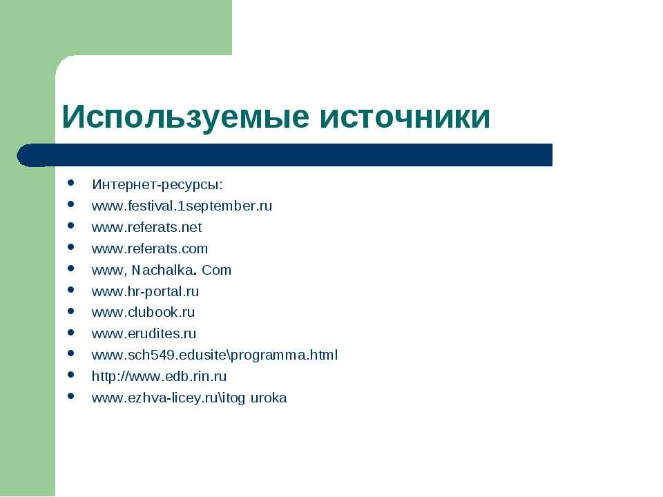 Используемые источники Интернет-ресурсы: www.festival.1september.ru www.refer...