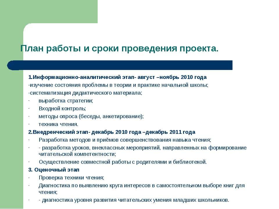 План работы и сроки проведения проекта. 1.Информационно-аналитический этап- а...