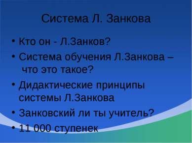Система Л. Занкова Кто он - Л.Занков? Система обучения Л.Занкова – что это та...