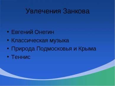 Увлечения Занкова Евгений Онегин Классическая музыка Природа Подмосковья и Кр...