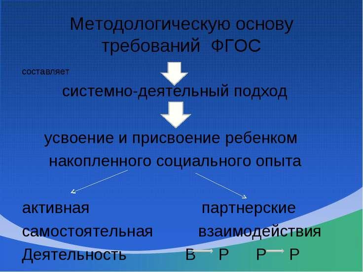 Методологическую основу требований ФГОС составляет системно-деятельный подход...