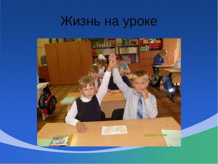 Жизнь на уроке