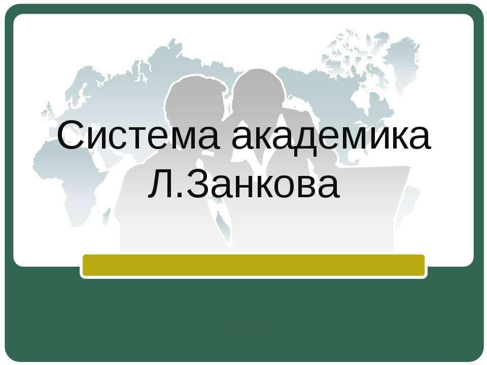 Система академика Л.Занкова