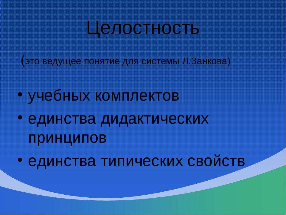 Целостность (это ведущее понятие для системы Л.Занкова) учебных комплектов ед...