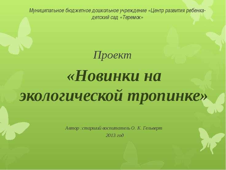 Муниципальное бюджетное дошкольное учреждение «Центр развития ребенка-детский...