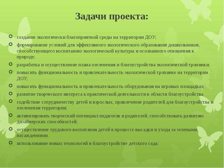 Задачи проекта: создание экологически благоприятной среды на территории ДОУ; ...