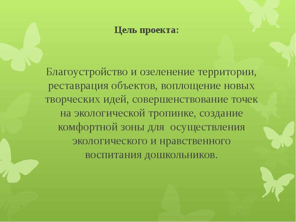 Цель проекта: Благоустройство и озеленение территории, реставрация объектов, ...