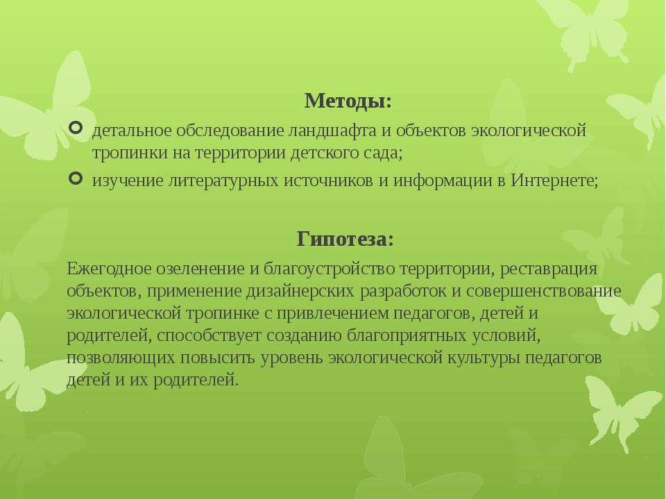 Методы: детальное обследование ландшафта и объектов экологической тропинки на...