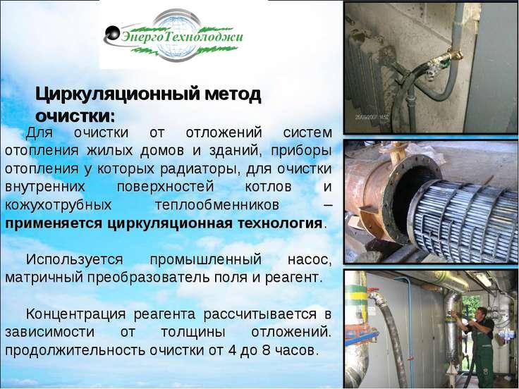 Для очистки от отложений систем отопления жилых домов и зданий, приборы отопл...