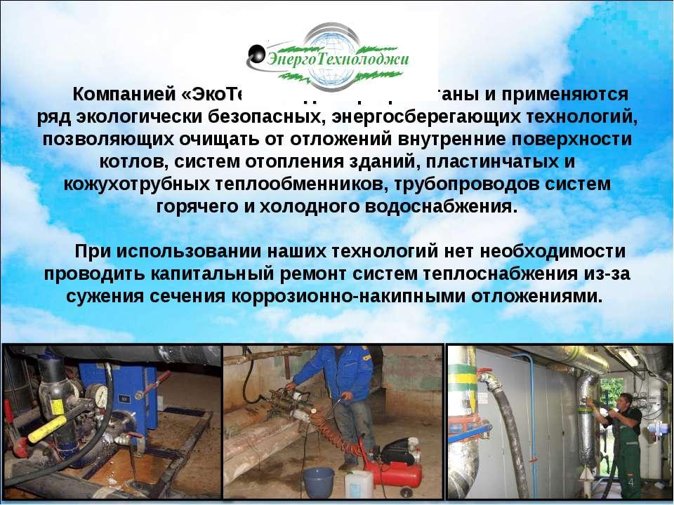 Компанией «ЭкоТехнолоджи» разработаны и применяются ряд экологически безопасн...