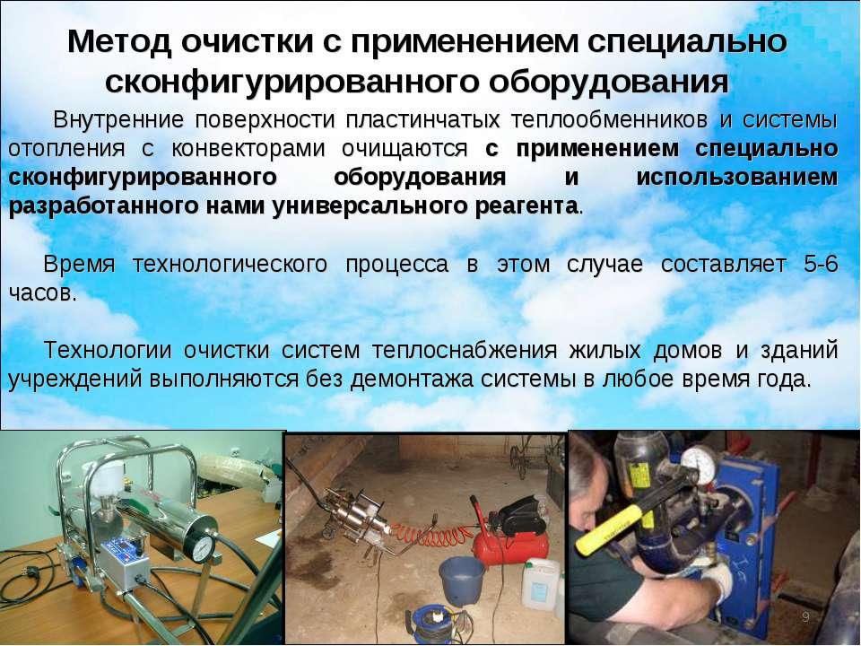 Внутренние поверхности пластинчатых теплообменников и системы отопления с кон...