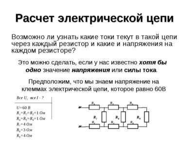 Расчет электрической цепи Возможно ли узнать какие токи текут в такой цепи че...