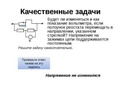 Качественные задачи Будет ли изменяться и как показание вольтметра, если полз...