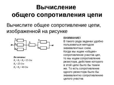 Вычисление общего сопротивления цепи Вычислите общее сопротивление цепи, изоб...