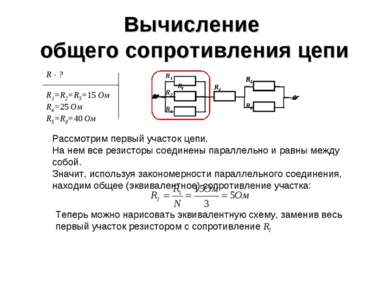 Вычисление общего сопротивления цепи Рассмотрим первый участок цепи. На нем в...