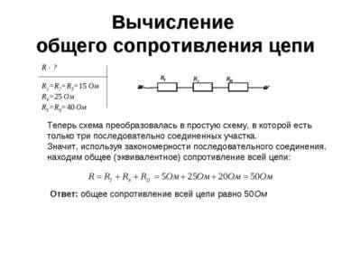 Вычисление общего сопротивления цепи Теперь схема преобразовалась в простую с...