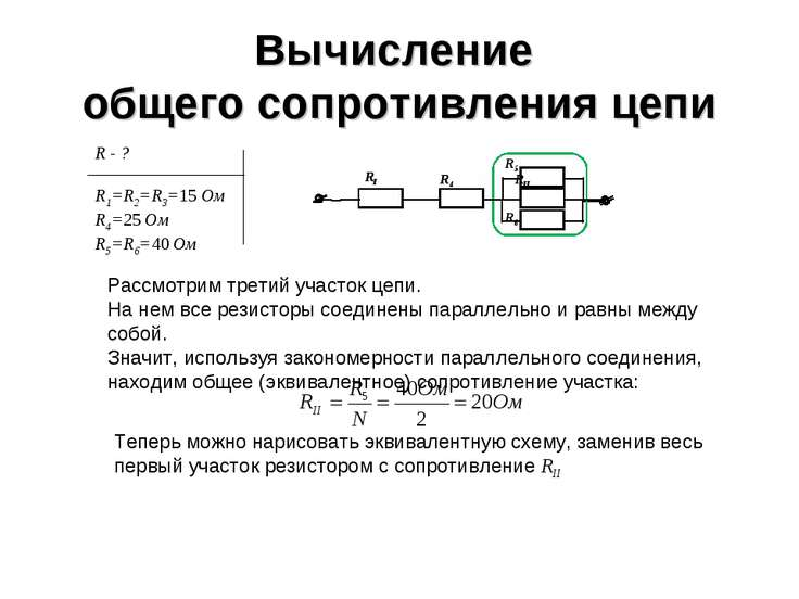 Вычисление общего сопротивления цепи Рассмотрим третий участок цепи. На нем в...