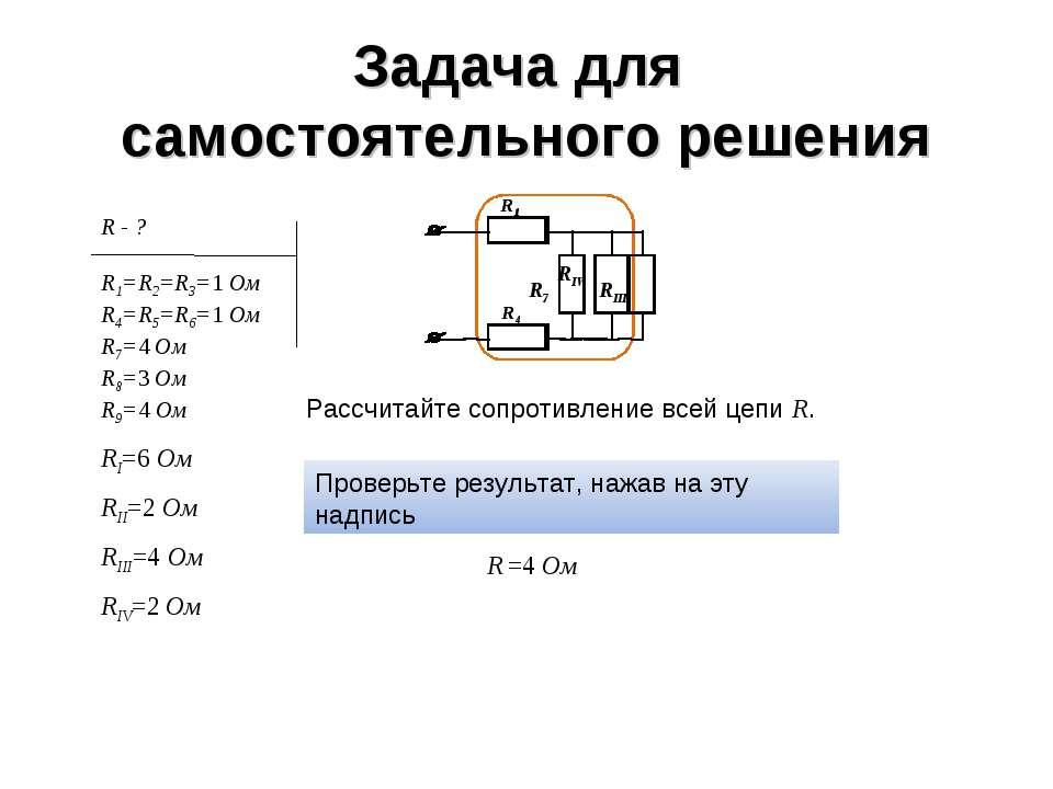 Задача для самостоятельного решения Рассчитайте сопротивление всей цепи R. Пр...