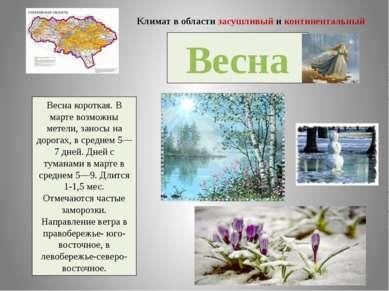 Климат в области засушливый и континентальный Весна Весна короткая. В марте в...